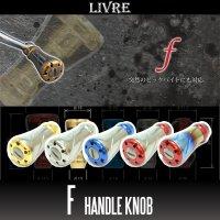 【リブレ/LIVRE】 f(フォルテ) チタニウム ハンドルノブ HKAL