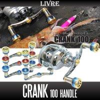 【リブレ/LIVRE】 CRANK 100 (クランクハンドル 100)