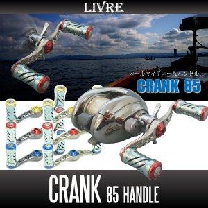 画像1: 【リブレ/LIVRE】 CRANK 85 (クランクハンドル 85)