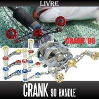 【リブレ/LIVRE】 CRANK 90 (クランクハンドル 90)