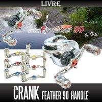 【リブレ/LIVRE】 CRANK Feather 90 (クランクフェザーハンドル 90)