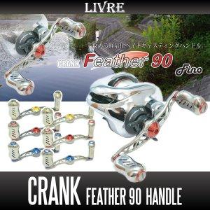 画像1: 【リブレ/LIVRE】 CRANK Feather 90 (クランクフェザーハンドル 90)