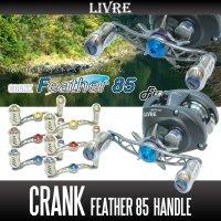 【リブレ/LIVRE】 CRANK Feather 85 (クランクフェザーハンドル 85)