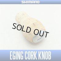 【シマノ純正】 夢屋 エギング コルク ハンドルノブ HKCK ※エギングリール以外にも取付け可能です