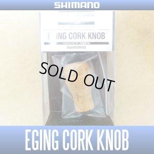 画像2: 【シマノ純正】 夢屋 エギング コルク ハンドルノブ HKCK ※エギングリール以外にも取付け可能です