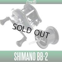 【Avail/アベイル】 シマノ BB-2用 NEWマイクロキャストスプール BB243R