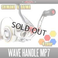 【ドライブ/DLIVE】 WAVE ウェーブ 可変ピッチハンドル MP7 スピニングリール用  [生産終了]