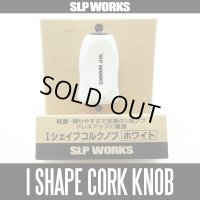 【ダイワ/SLP WORKS】 RCS Iシェイプ コルク ハンドルノブ ホワイト HKIC