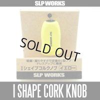 【ダイワ/SLP WORKS】 RCS Iシェイプ コルク ハンドルノブ イエロー HKIC