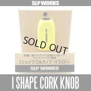画像1: 【ダイワ/SLP WORKS】 RCS Iシェイプ コルク ハンドルノブ イエロー HKIC