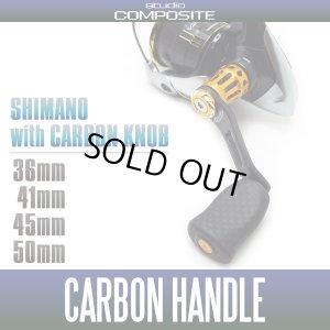 画像1: 【スタジオコンポジット】シマノ用 カーボンハンドル RC-SS 【カーボンノブ】