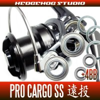 プロカーゴSS遠投4500,5000用 MAX10BB フルベアリングチューニングキット