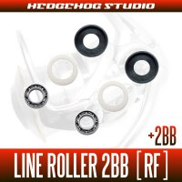 ラインローラー2BB仕様ベアリングチューニングキット [RF] (11カルディア・11フリームス対応)