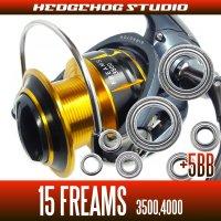 15フリームス 3500,4000用 MAX9BB フルベアリングチューニングキット