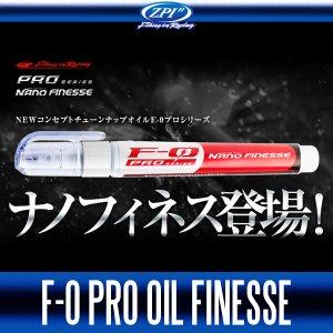 画像2: 【ZPI】 F-0 PRO オイル ナノフィネス