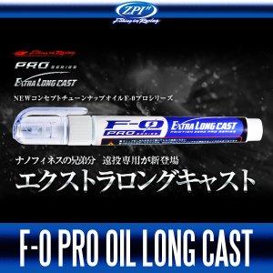 画像2: 【ZPI】 F-0 PRO オイル エクストラロングキャスト
