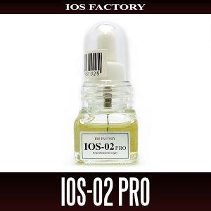 画像1: 【IOSファクトリー】 IOS-02 PRO オイル