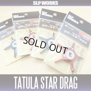 画像1: 【ダイワ純正】 TATULA専用 カラースタードラグ SLP WORKS