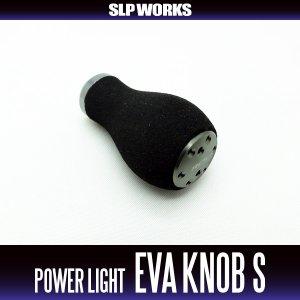 画像1: 【新色入荷!】【ダイワ純正】 RCS EVA ハンドルノブ パワーライトS HKEVA
