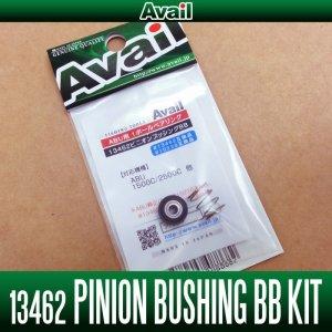 画像1: 【Avail/アベイル】 13462 ピニオンブッシングBB キット