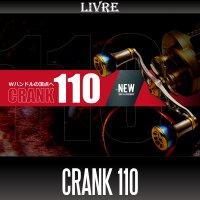 【リブレ/LIVRE】 CRANK 110 (クランクハンドル 110)