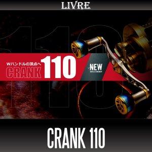画像1: 【リブレ/LIVRE】 CRANK 110 (クランクハンドル 110)