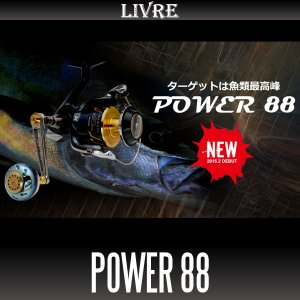 画像1: 【リブレ/LIVRE】 POWER 88 ジギング&キャスティングハンドル パワーハンドル