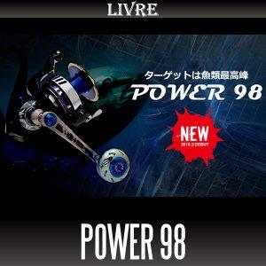 画像1: 【リブレ/LIVRE】 POWER 98 ジギング&キャスティングハンドル パワーハンドル