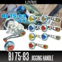 【リブレ/LIVRE】 BJ 75-83 (オフショアジギング用ハンドル : 丸型ハンドルノブ・EP44搭載モデル)