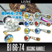 【リブレ/LIVRE】 BJ 66-74 (オフショアジギング用ハンドル : 丸型ハンドルノブ・EP44搭載モデル)