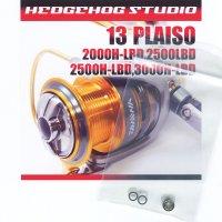 13プレイソ 2000H-LBD,2500LBD,2500H-LBD,3000H-LBD用 ラインローラーベアリングキット