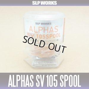 画像2: 【ダイワ/SLP WORKS】 ALPHAS/アルファス用 SV105 スプール オレンジ (浅溝スプール)