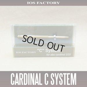 画像1: 【IOSファクトリー】 Cシステム for ABU cardinal 3/33