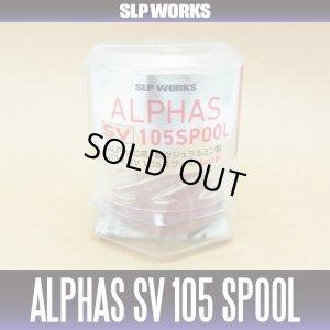 画像2: 【ダイワ/SLP WORKS】 ALPHAS/アルファス用 SV105 スプール レッド  (浅溝スプール)(在庫限りで生産終了)