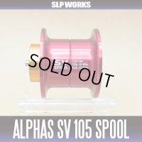 【ダイワ/SLP WORKS】 ALPHAS/アルファス用 SV105 スプール レッド  (浅溝スプール)