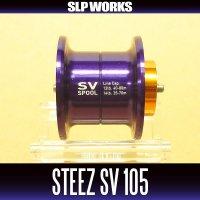 【ダイワ純正】 STEEZ SV 105 スプール パープル  (浅溝スプール)