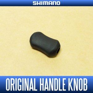 画像1: 【シマノ純正】 14ステラ他 スピニングリール用 ハンドルノブ Sサイズ HKRB