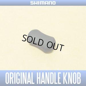 画像1: 【シマノ純正】 ヴァンキッシュ ハンドルノブ Sサイズ HKRB