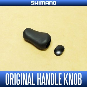 画像1: 【シマノ純正】 12アンタレス他 ベイトリール用 ハンドルノブ Mサイズ HKRB