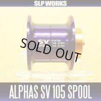 【ダイワ/SLP WORKS】 ALPHAS/アルファス用 SV105 スプール パープル  (浅溝スプール)