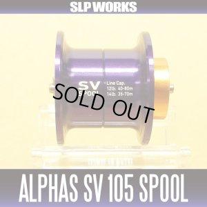 画像1: 【ダイワ/SLP WORKS】 ALPHAS/アルファス用 SV105 スプール パープル  (浅溝スプール)(在庫限りで生産終了)