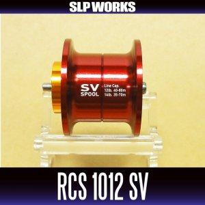 画像1: 【ダイワ純正】 RCS 1012 SV スプール レッド (浅溝スプール) ※リョウガ、T3、T3 MX対応