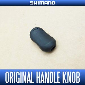 画像1: 【シマノ純正】 ベイトリール用 ハンドルノブ Sサイズ HKRB