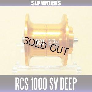 画像1: 【ダイワ純正】 RCS 1000 SV DEEP スプール オレンジ (深溝スプール)(在庫限りで終了)