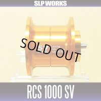 【ダイワ純正】 RCS 1000 SV スプール オレンジ (浅溝スプール) リョウガ、T3、T3 MX等(生産終了)
