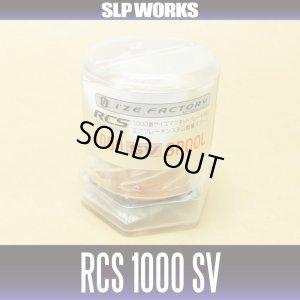 画像2: 【ダイワ純正】 RCS 1000 SV スプール オレンジ (浅溝スプール) リョウガ、T3、T3 MX等(生産終了)