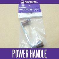 【カハラジャパン】ABUアンバサダー用 90mm パワーハンドル *KJHA