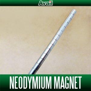 画像1: 【Avail/アベイル】 ネオジム磁石