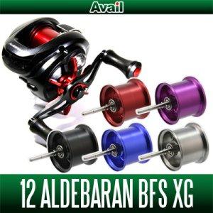画像1: 【2018年リニューアル】【Avail/アベイル】シマノ 12アルデバラン BFS XG用 マイクロキャストスプール  Microcast Spool ALD1224R