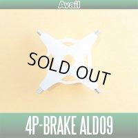【Avail/アベイル】 シマノ 09アルデバランMg・10スコーピオンXT1000用 遠心ブレーキ 4P-Brake ALD09